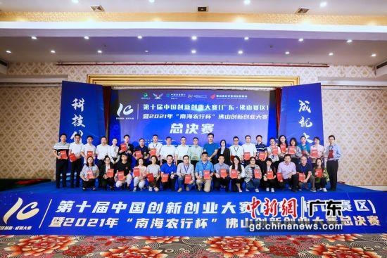 第十届中国创新创业大赛佛山赛区决出12家企业晋级全国赛