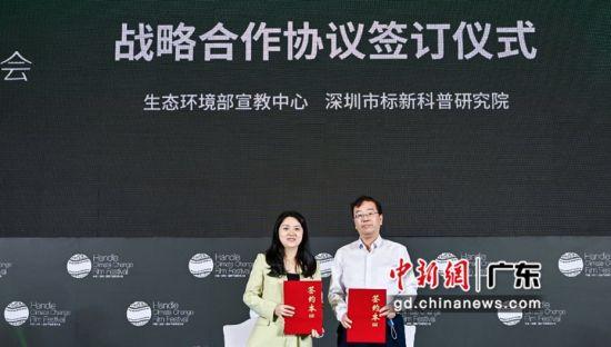 第六届深圳科技影视周暨国际气候影视大会启幕