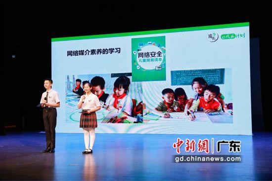 广州办网络安全宣传周青少年日活动 网安小讲师献策安全上网