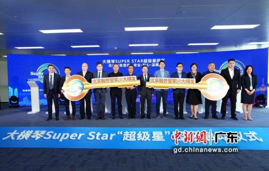 """珠海大横琴Super Star""""超级星""""园区启动"""