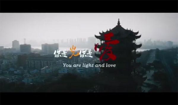 抗击新冠肺炎公益歌曲《你是光,你是爱》MV上线