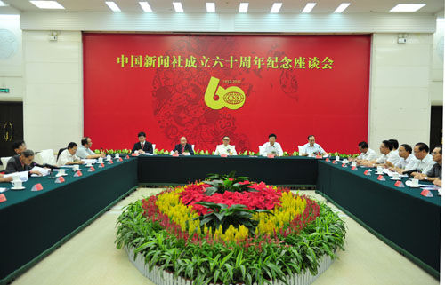 中国新闻社成立六十周年纪念座谈会在珠岛宾馆举行