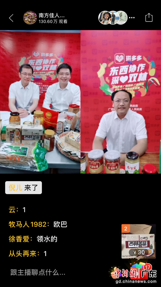 深圳罗湖区长携手广西俩县长拼多多直播 170万网友助力东西协作扶贫
