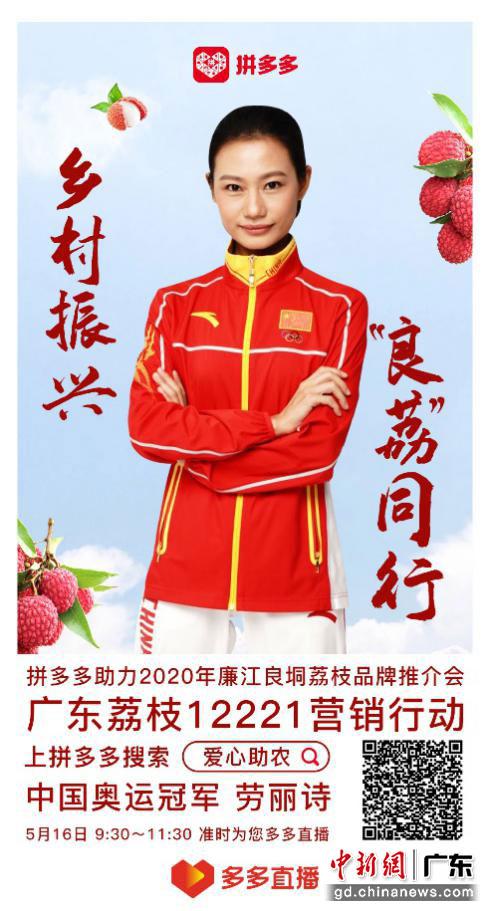 """奥运冠军劳丽诗助力拼多多""""好吃节"""",直播为家乡荔枝代言"""