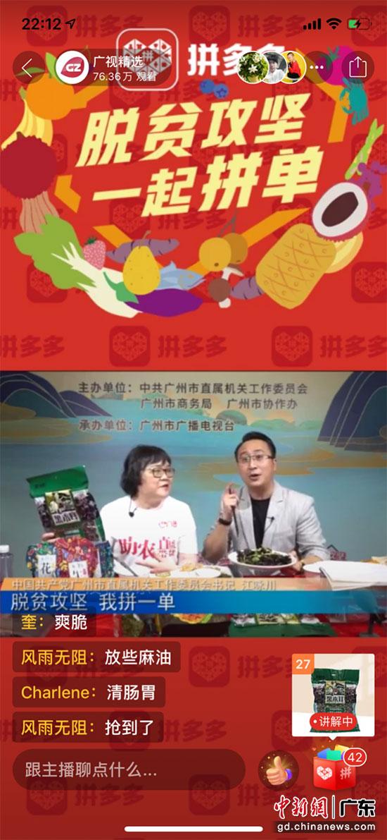 ▲中共广州市直属机关工作委员会书记江咏川(左)推荐木耳等农产品。