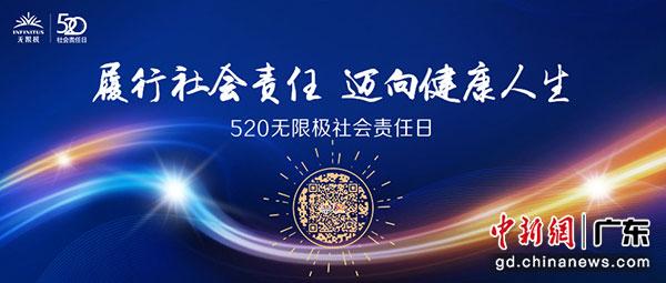 """""""520无限极社会责任日"""" 用行动表达爱"""