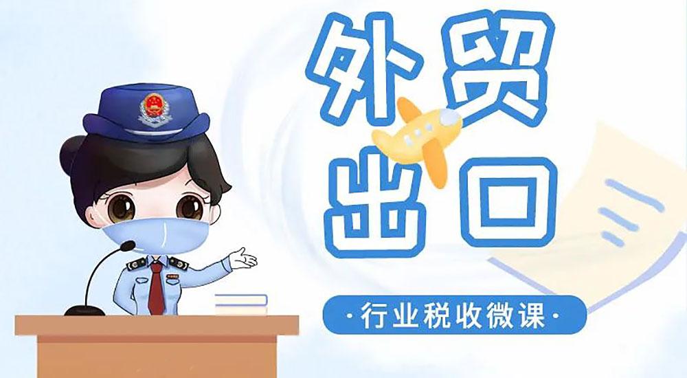 【老细唔使愁】系列税收微课第8期:外贸出口行业有关税费优惠政策