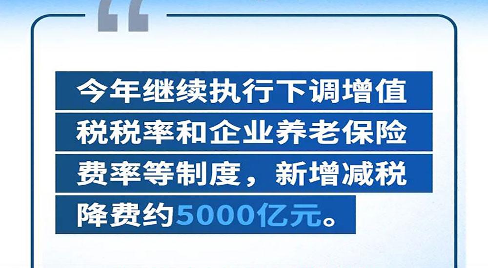 总理报告重磅:全年为企业新增减负超2.5万亿元
