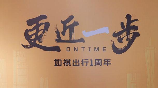深耕广州一周年  如祺出行发布全新品牌主张