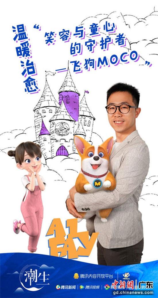 """萌宠IP""""飞狗MOCO""""粉丝数量合计超2000万 通讯员供图"""