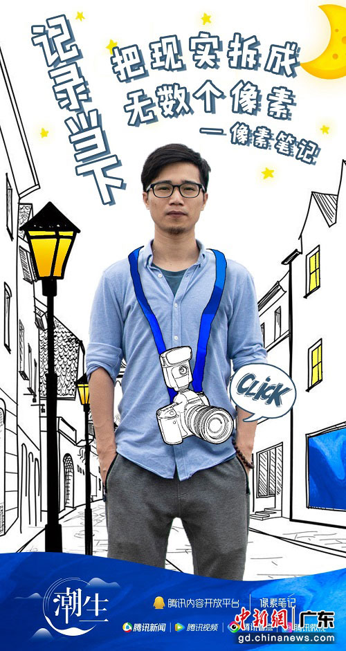 腾讯首部创作者纪录片《潮生》播出 主办方供图