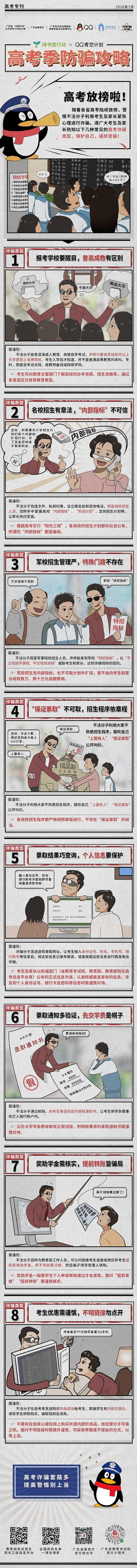 《高考季防骗攻略》在广东推出 腾讯供图