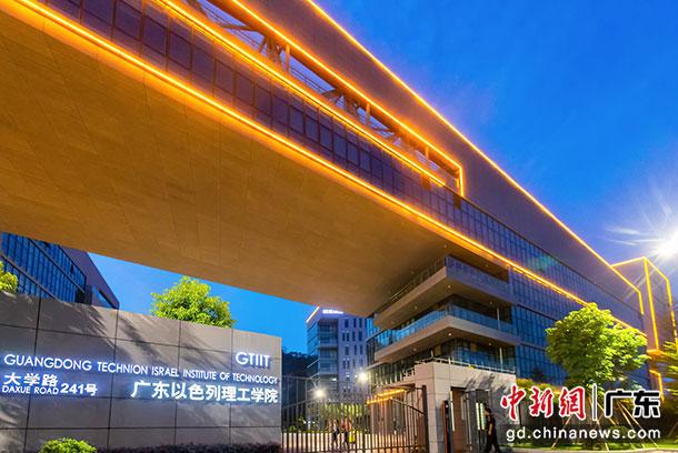 广东以色列理工学院
