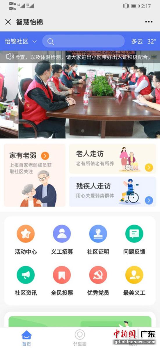 智慧怡锦项目微门户 横岗宣供图