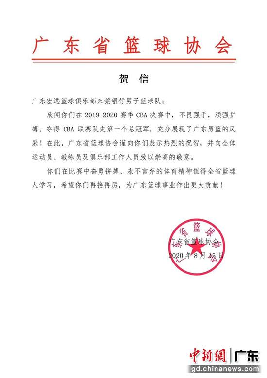 广东省篮球协会贺信 岳体轩供图