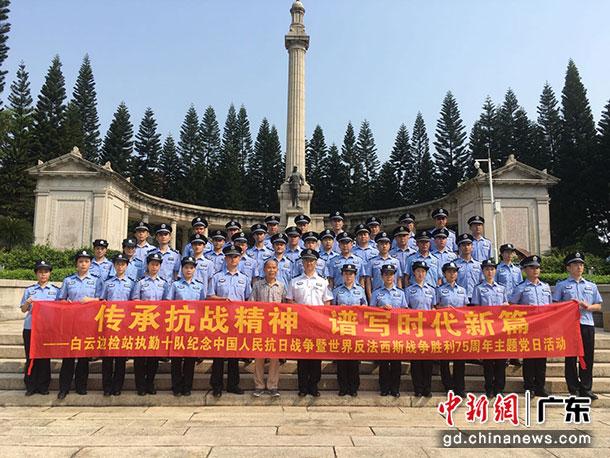 白云边检站执勤十队全体民警参加活动