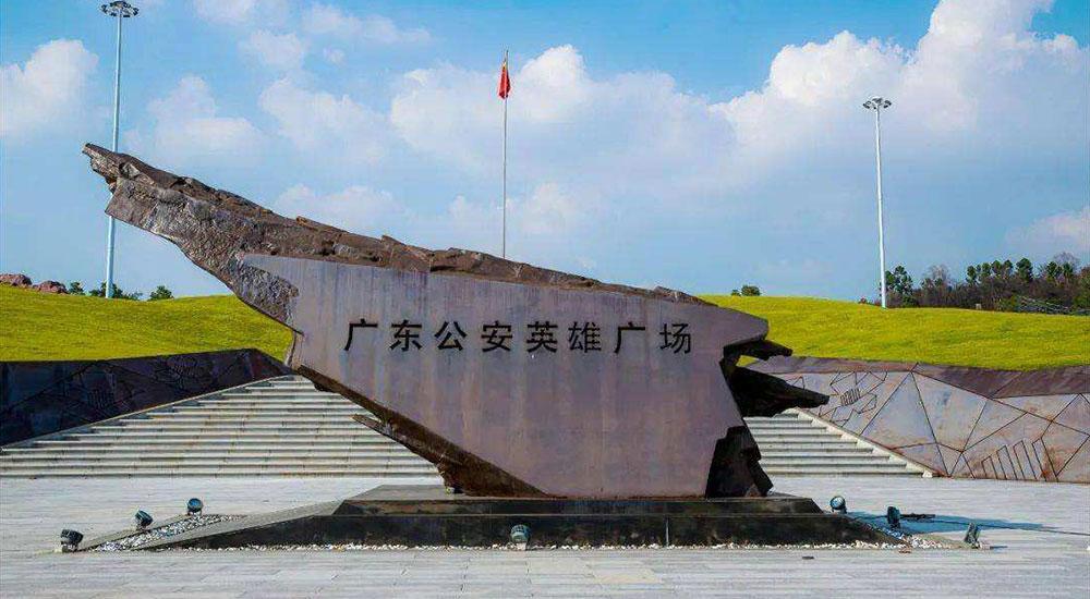 广东公安英雄广场落成,向公安英烈致敬