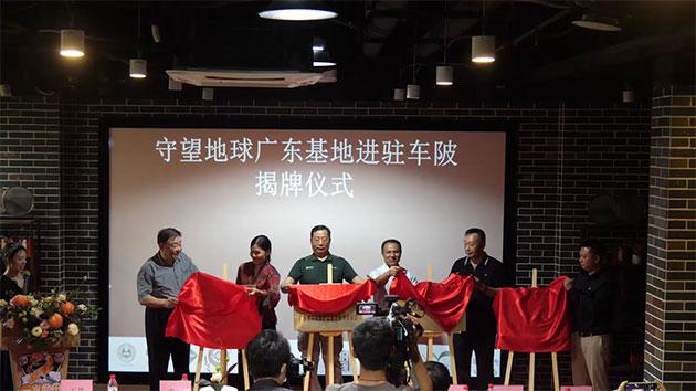 广东非遗研学院挂牌仪式在广州举行