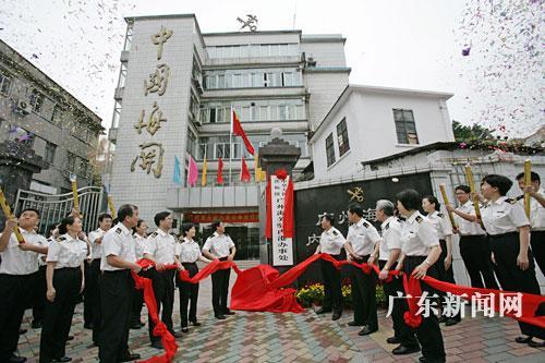 广州海关驻内港办事处挂牌成立