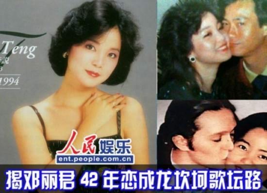 揭秘邓丽君真正死因 与成龙分手真正诱因--广东