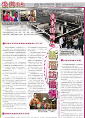 美国《美南新闻》侨乡广东版面