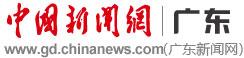 中国新闻网・广东