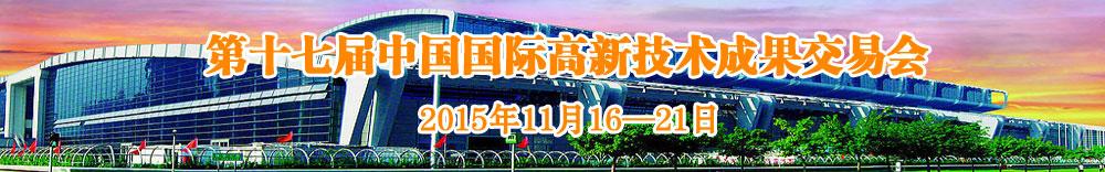 第十七届深圳高交会专题——中国新闻网·广东