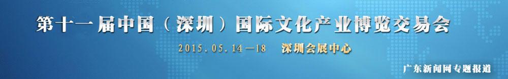 第十一届深圳文博会专题——广东新闻网