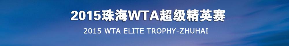 2015珠海WTA超级精英赛——广东新闻网