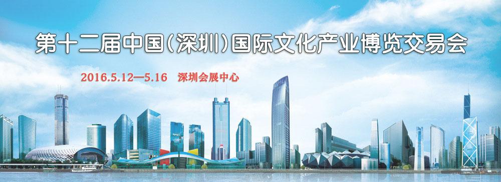 第十二届深圳文博会专题――中国新闻网・广东